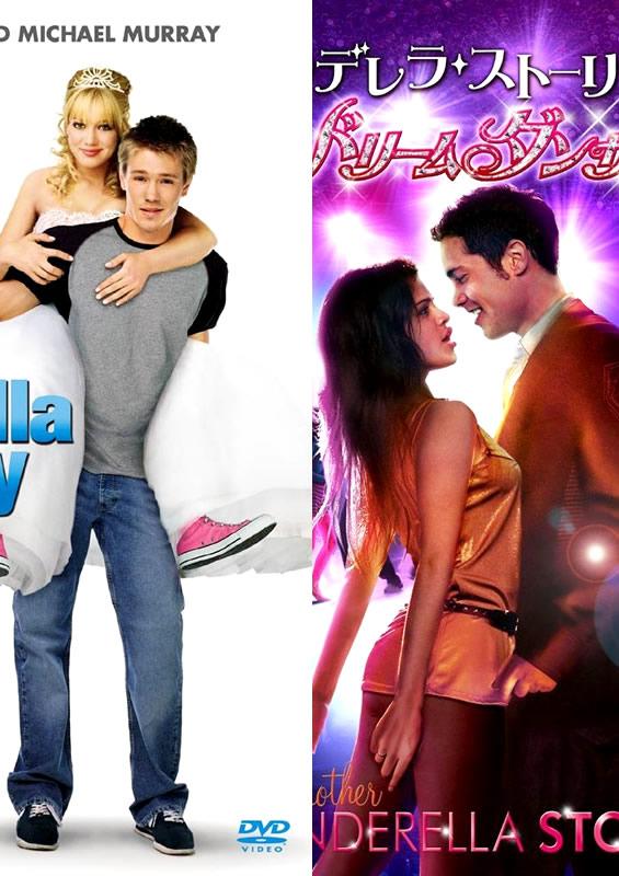 Cinderella_Story_1_2