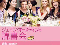 The_Jane_Austen_Book_Club