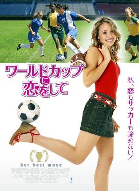 ワールドカップに恋をして