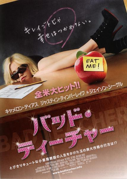 Bad_Teacher