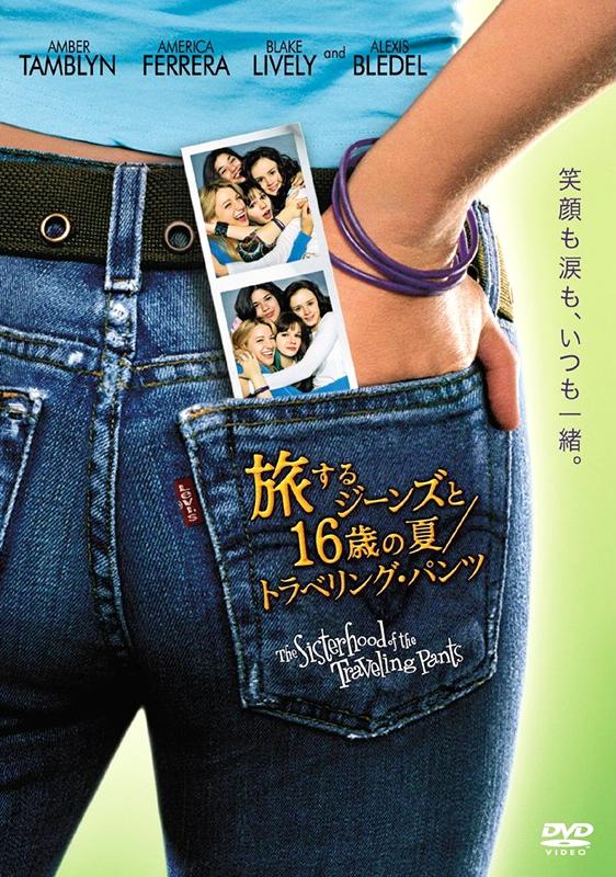 旅するジーンズと16歳の夏 トラベリング・パンツ
