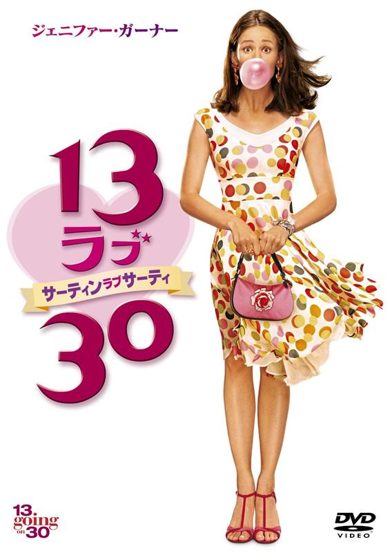 13 LOVE 30 サーティン・ラブ・サーティ