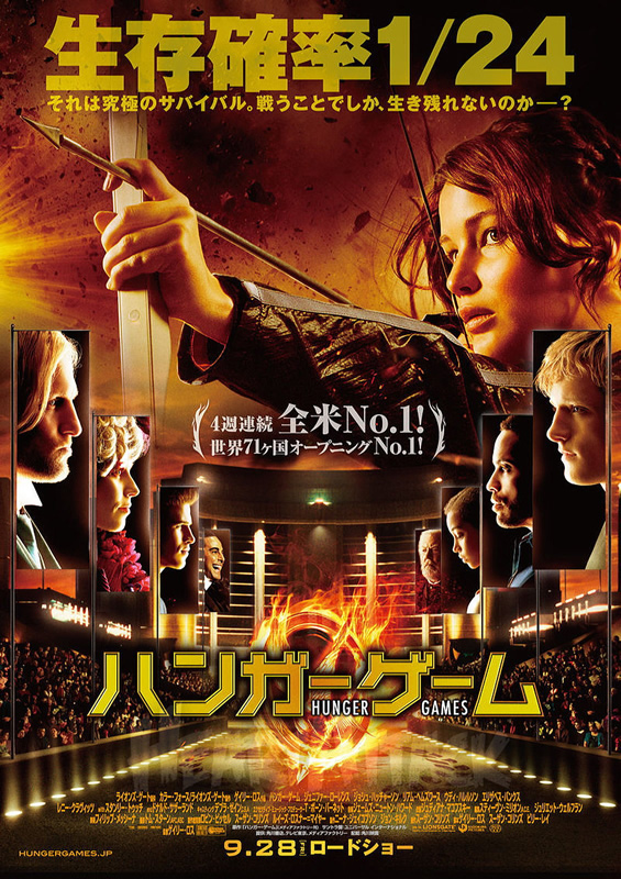 The_Hunger_Games_j_poster