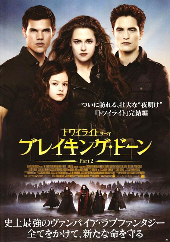The_Twilight_Saga_Breaking_Dawn_Part2