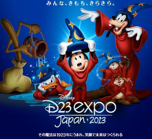 d23-expo-japan_00