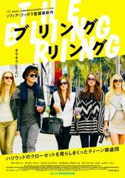Bling_Ring_J_poster