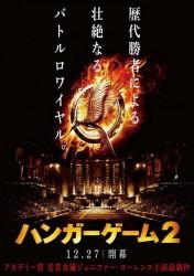 Hunger_Game_2_J_poster