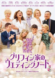 The_Big_Wedding_J_poster