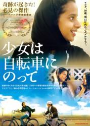 Wadjda_J_poster