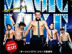 magic-mike-soft-release_rental