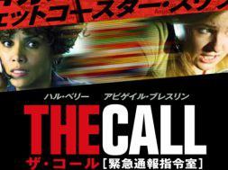 the-call-soft-release_00
