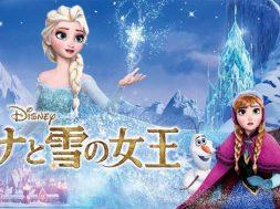 frozen-j-bd-chart-no1_00