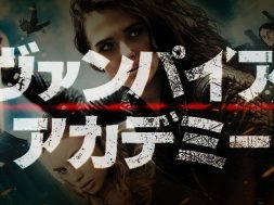 vampire-academy-japan-poster_00