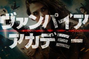 vampire-academy-japan-poster_00