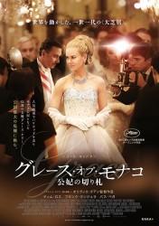 Grace_Of_Monaco_J_poster