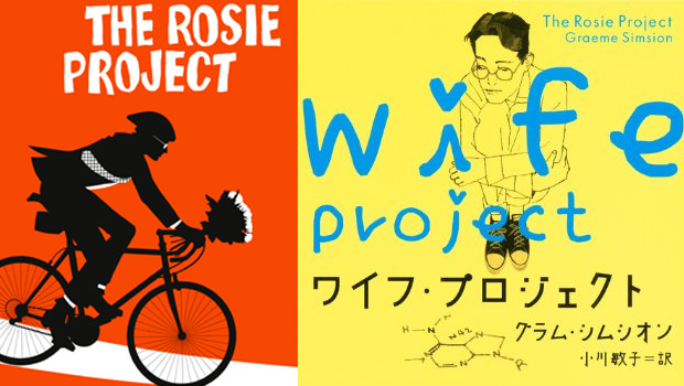 the-rosie-project-movie_00
