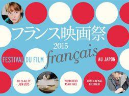 festival-du-film-francais-au-japon-2015-index_00