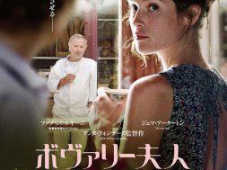 gemma-bovery-info_J_Poster