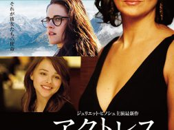 Clouds_Of_Sils_Maria_J_Poster
