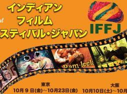 iffj2015-info_00