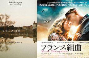suite-francaise-sp-movie_00