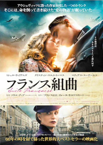 suite-francaise-sp-movie_01