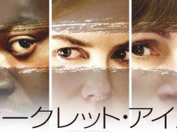 secret-in-their-eyes-j-release_00