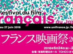 festival-du-film-francais-au-japon-2016-1st-info_00
