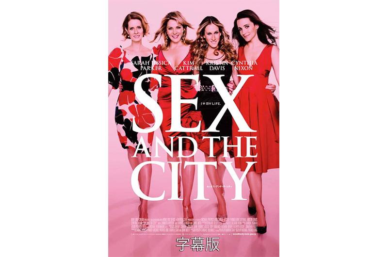 セックス・アンド・ザ・シティ   Hulu