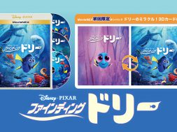 finding-dory-j-vod-soft-release_00