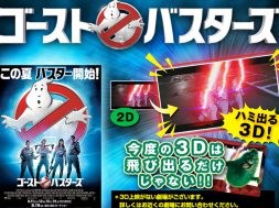 ghostbusters-j-box-office_00