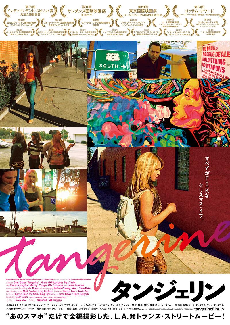 tangerine-j-trailer_01