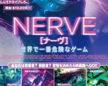 nerve-j-trailer-poster_00
