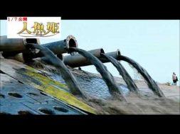 1/7公開チャウ・シンチー最新作『人魚姫』、コミカルな本編映像と予告編