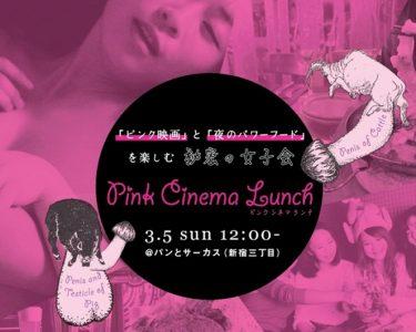 pink-cinema-lunch_00