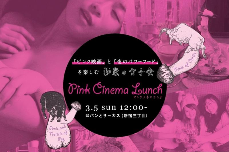 「ピンク映画」と「夜のパワーフード」を楽しむ秘密の女子会!? 3月5日新宿「パンとサーカス」にて映画イベント開催