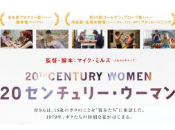 20th-century-women-j-trailer_00