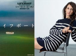 the-lifeboat-dir-deniz-gamze-erguven_00