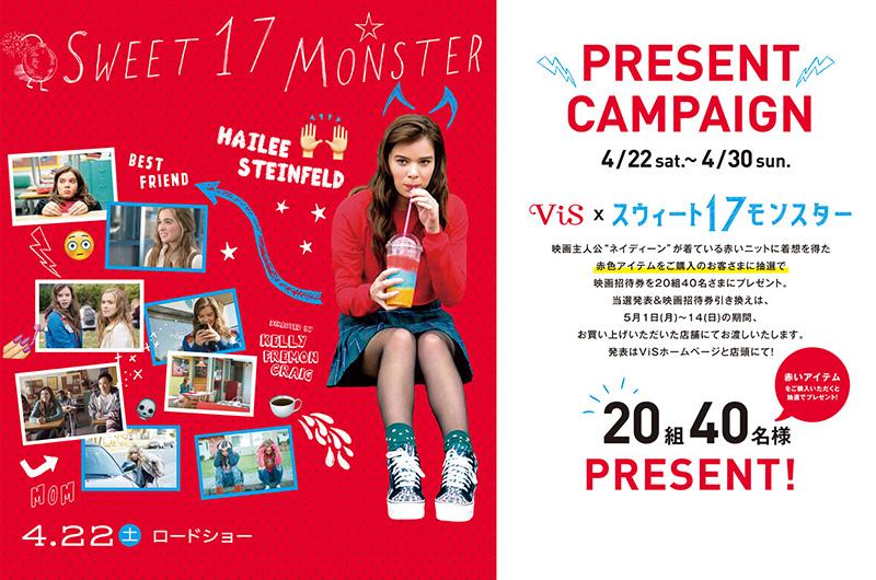 ViS×『スウィート 17 モンスター』新商品キャンペーン!映画招待券を20組40名にプレゼント!