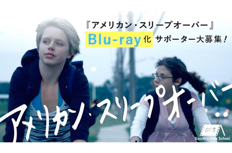 『アメリカン・スリープオーバー』Blu-Ray化を⽬指しクラウドファンディング開始!