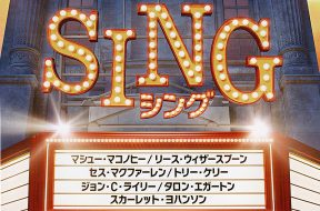 sing-j-box-office-info:_00