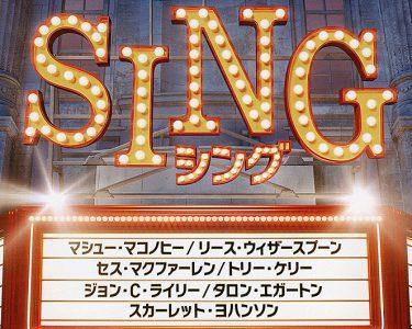 sing-j-box-office-info:_00