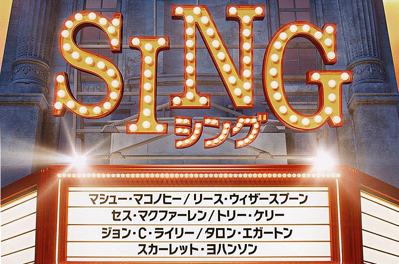 『SING/シング』国内興行収益、50億円突破確実に。(残り少ない字幕上映館の情報あり)