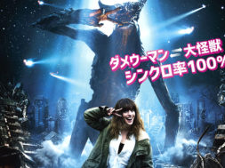 colossal-j-trailer_00