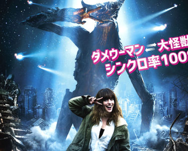 colossal-j-trailer_00