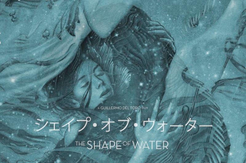 ギレルモ・デル・トロ監督『シェイプ・オブ・ウォーター』2018年3月1日公開決定!