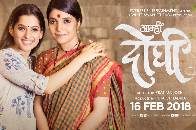 インドの現代の女性たちを描いたマラーティー語映画『Aamhi Doghi』予告編