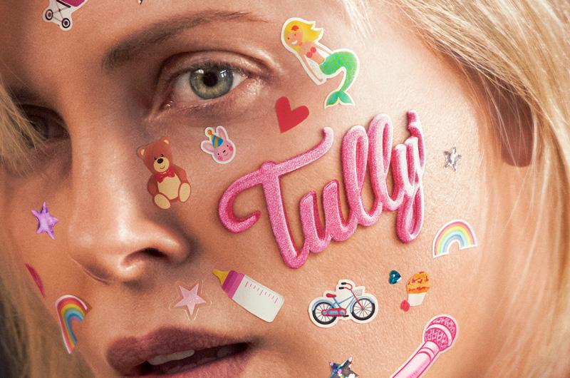 シャーリーズ・セロン主演、『ヤング≒アダルト』チームによる母親の物語『Tully』ポスター