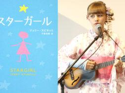 stargirl-grace-vanderwaal_00