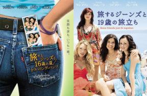 sisterhood-of-the-traveling-pants-musical_00